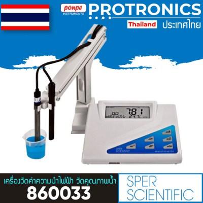 860033 pH / ORP / mV / EC / TDS / Salt / Temp