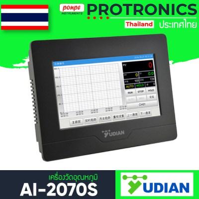 AI-2070S