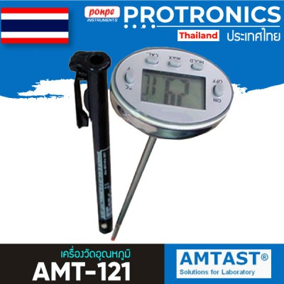 AMT-121 Waterproof Thermometer