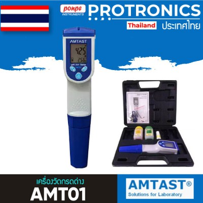 amt01 TEMP/PH METER