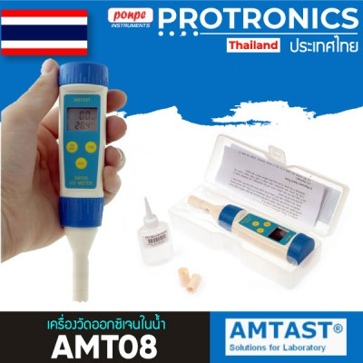 AMT08 AMTAST TO Meter