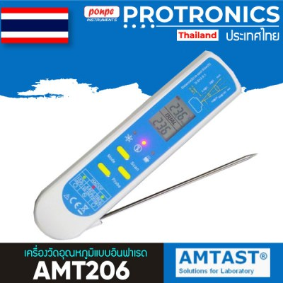 AMT206 infrared thermometer