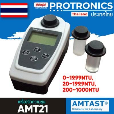 AMT21 AMTAST
