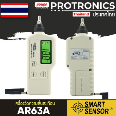 AR63A SMART SENSOR
