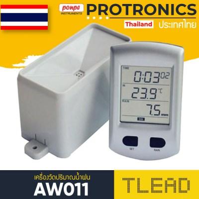 AW011 Wireless Rain Gauge