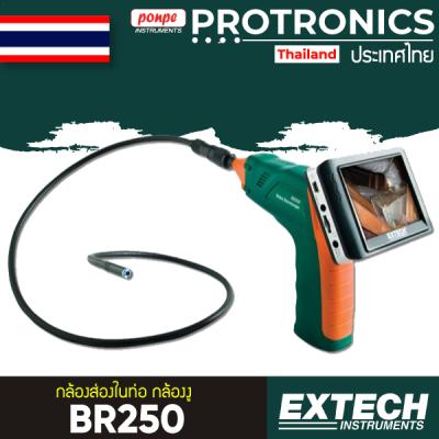 BR250 EXTECH