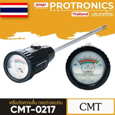 CMT-0217 Soil Moisture Meter