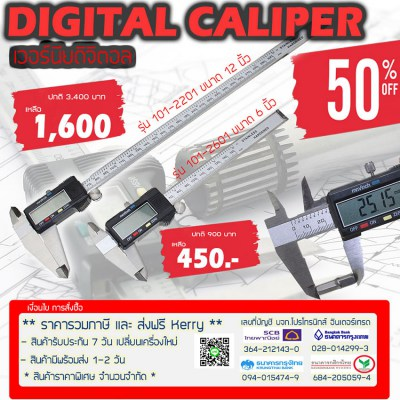 101-2601 DIGITAL CALIPERS