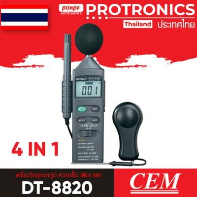 ST-8820 / DT-8820