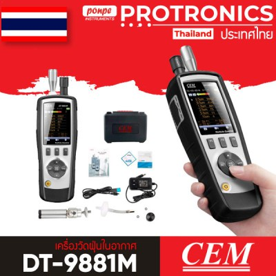 DT-9881M
