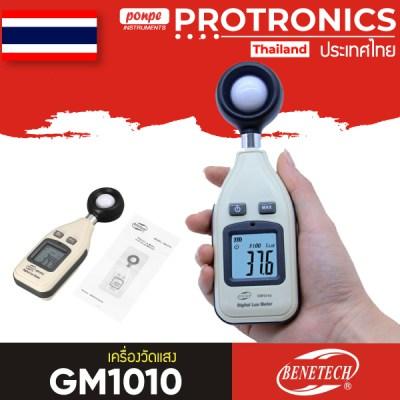 GM1010 Lux Meter