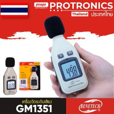 GM1351 BENETECH