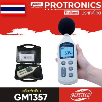 GM1357 BENETECH