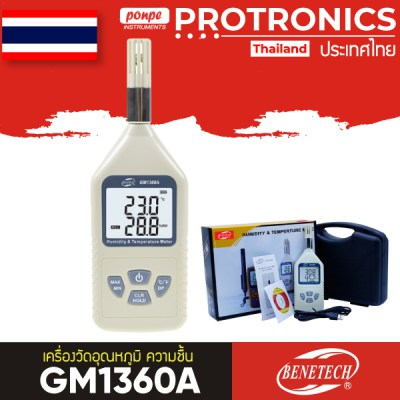 GM1360A Thermo-Hygrometer