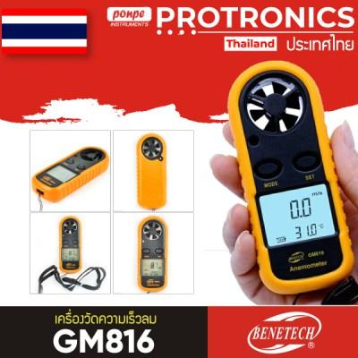 GM816 BENETECH Wind Speed Meter