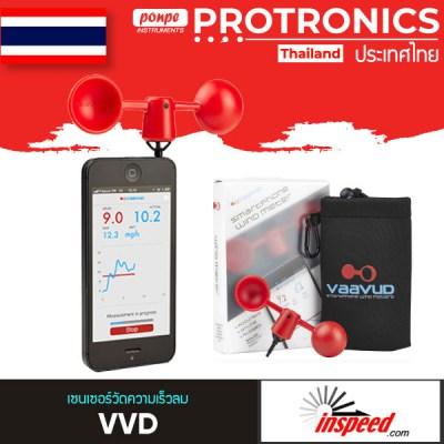 VVD Speed Sensor