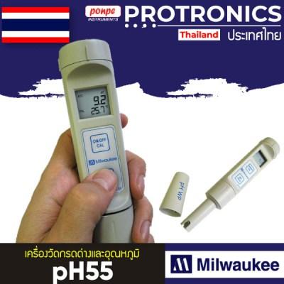 pH55 Milwaukee