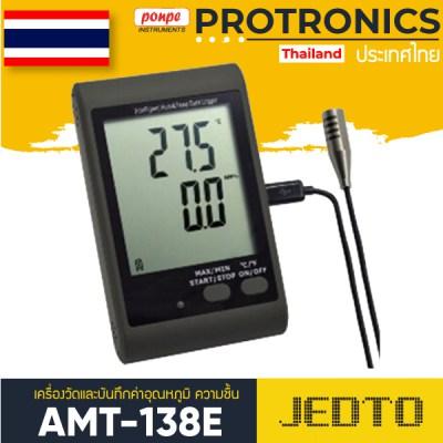 AMT-138E