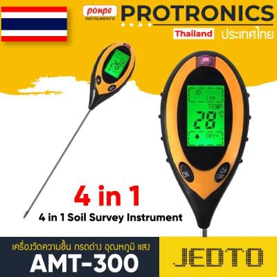 AMT-300 Moisture Meter