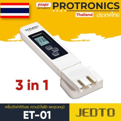 ET-01 EC/TDS/Thermometer