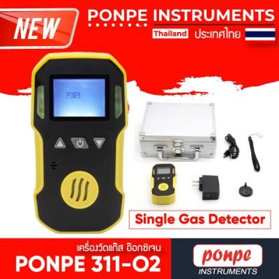 PONPE 311 Series