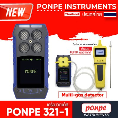 PONPE 321 Series