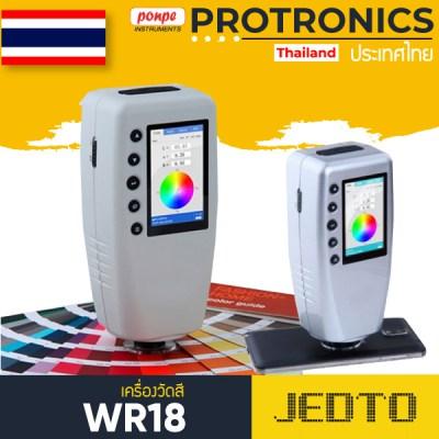 WR18 Color Meter