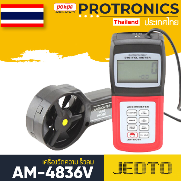 AM-4836V / JEDTO  เครื่องวัดความเร็วลม Anemometer
