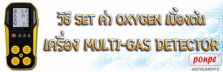 วิธี set ค่า Oxygen เครื่อง Multi-Gas detector