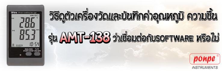 วิธีดูตัวเครื่อง AMT-138 ว่าเชื่อมต่อกับ Software หรือไม่