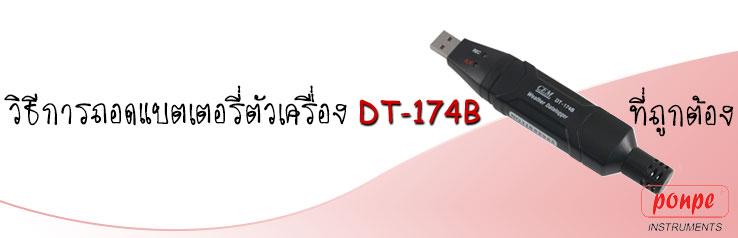 วิธีการถอดแบตเตอรี่ตัวเครื่อง DT-174B ที่ถูกต้อง