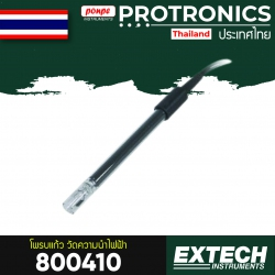 800410 EXTECH / โพรบแก้ว วัดการนำไฟฟ้า Glass Conductivity Cell Probe