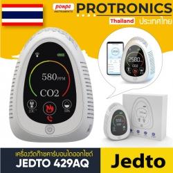 JEDTO 429AQ CO2 Meter Smoke Alarm Detector เครื่องวัดก๊าซคาร์บอนไดออกไซด์