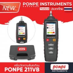 PONPE 211VB Vibration Meter เครื่องวัดแรงสั่นสะเทือน