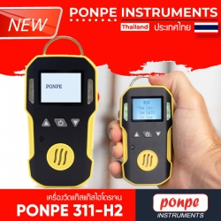 PONPE 311-H2 เครื่องวัดแก๊ส Single Gas Detector